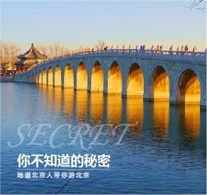 北京不知道的秘密