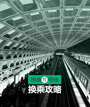 地铁11号线,换乘攻略