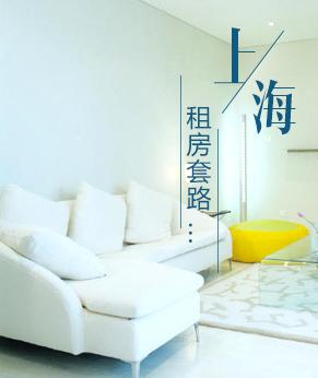 上海租房套路