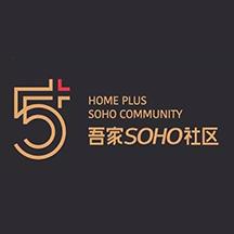 吾家SOHO社区