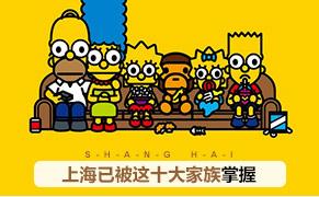 """神秘十大""""家族""""掌控上海"""