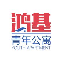 鸿基青年公寓