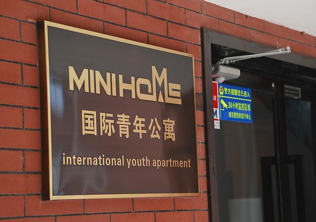 宝山区-MINIHOME国际青年公寓-1室0厅1卫-27.0㎡