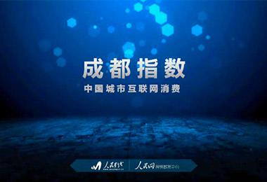 """蘑菇租房助力人民网发布""""中国城市互联网生活消费•成都指数"""""""